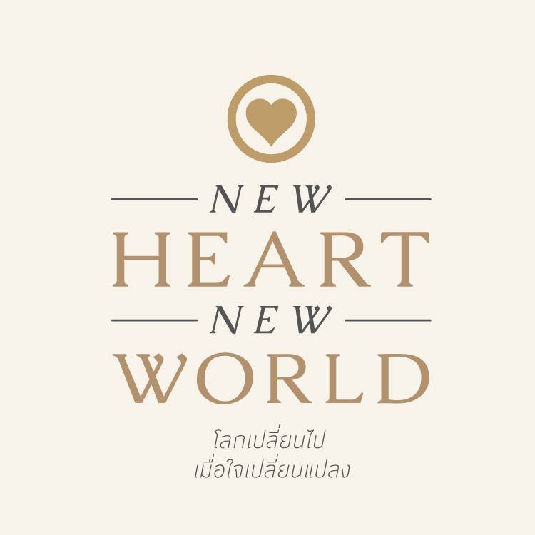 New Heart New World