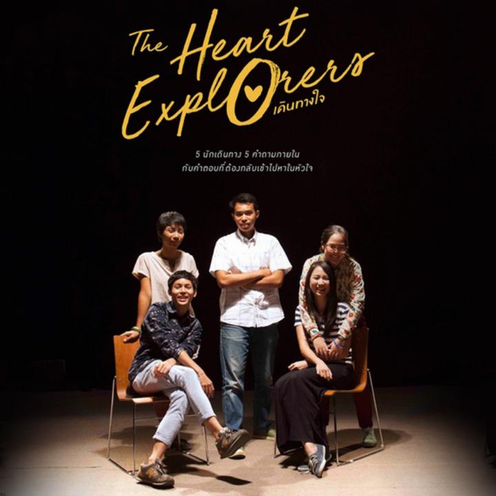 The Heart Explorers: เดินทางใจ